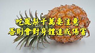 【吃鳳梨千萬要注意!否則會對身體造成傷害!】可惜很多人不知道!