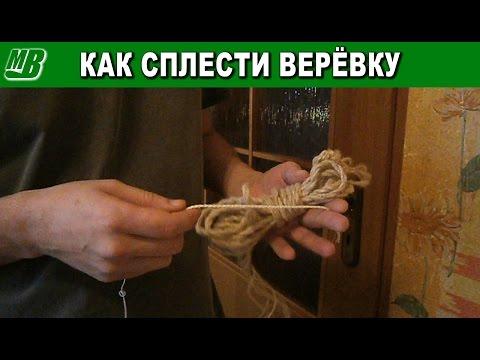 Вопрос: Как сплести веревку?