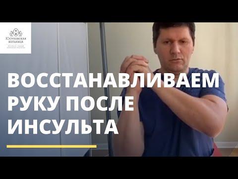 Видео как восстановить руку после инсульта в домашних условиях