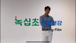 [녹십초생활건강 X 류지광] 메이킹 영상 공개?