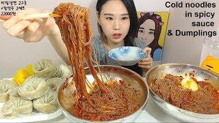 시원한 비빔냉면에 왕만두 먹방 Mukbang eating show 180714