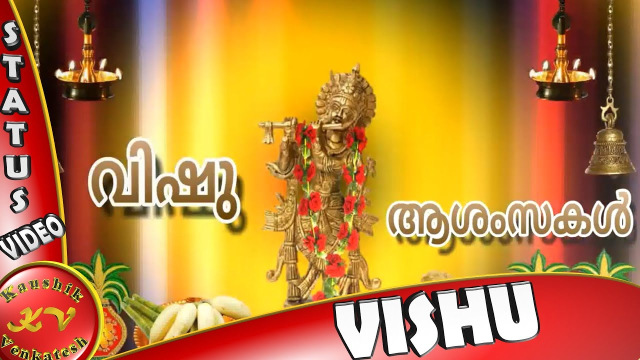 Happy Vishu 2018WishesWhatsapp VideoGreetingsAnimationMalayalam FestivalDownload