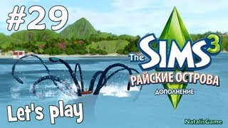 Давай играть Симс 3 Райские острова #29 Нападение кракена