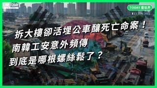 拆大樓卻活埋公車釀死亡命案!南韓工安意外頻傳 到底是哪根螺絲鬆了? 【TODAY 看世界】