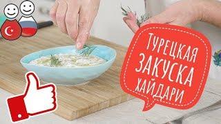Турецкая закуска из йогурта meze haydari   Турецкая Кухня с Еленой Воронцовой