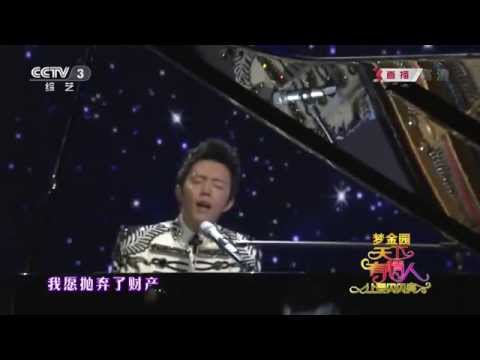 "Yundi performing ""In A Faraway Place"" for CCTV's Chinese Valentine's Day Gala"