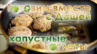 Капустные котлеты. Готовим вместе вкусно и полезно!(Сегодня мы вместе с Дашей будем готовить вкусные котлеты из капусты. Это полезное и легкое для приготовлени..., 2016-05-31T11:54:58.000Z)