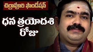 ధనత్రయోదశిChirravuri Foundation|Jayam|Telugu Devotional|Tips|hindu puja pravachanam family problems