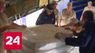 МЧС России помогло Армении доставить гуманитарную помощь в Сирию - Россия 24