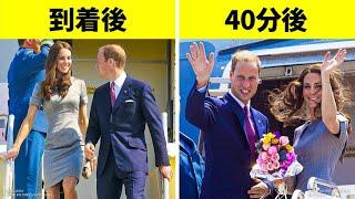 英国王室、旅行のルール?面白い事実が盛りだくさん!