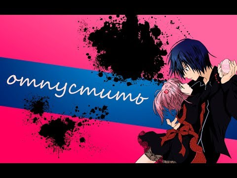 Аниме клип (AMV) - Аму и Икуто (лучшие моменты за 3 сезона) / отпустить