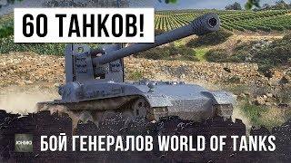 УЛЬТРАНАГИБ,  БОЙ ГЕНЕРАЛОВ WORLD OF TANKS!