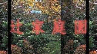 2014年4月、辻家庭園を借り切って開催された「金澤月下艶舞」その前半部...