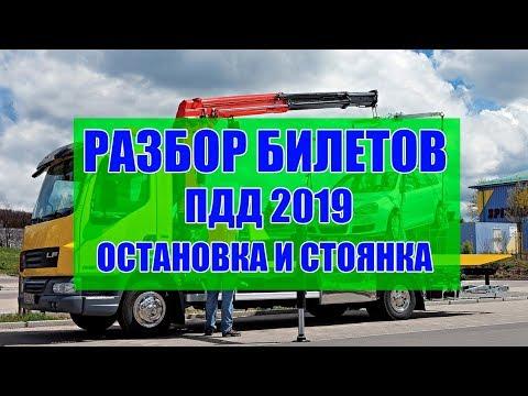 Экзаменационные билеты ПДД 2019. Остановка и стоянка