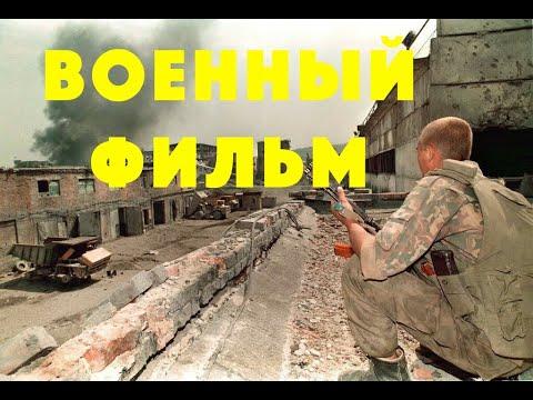 ВОЕННЫЙ ФИЛЬМ ПРО ДОНБАСС - фильм 2019 - смотреть онлайн -  кино  - фильм онлайн