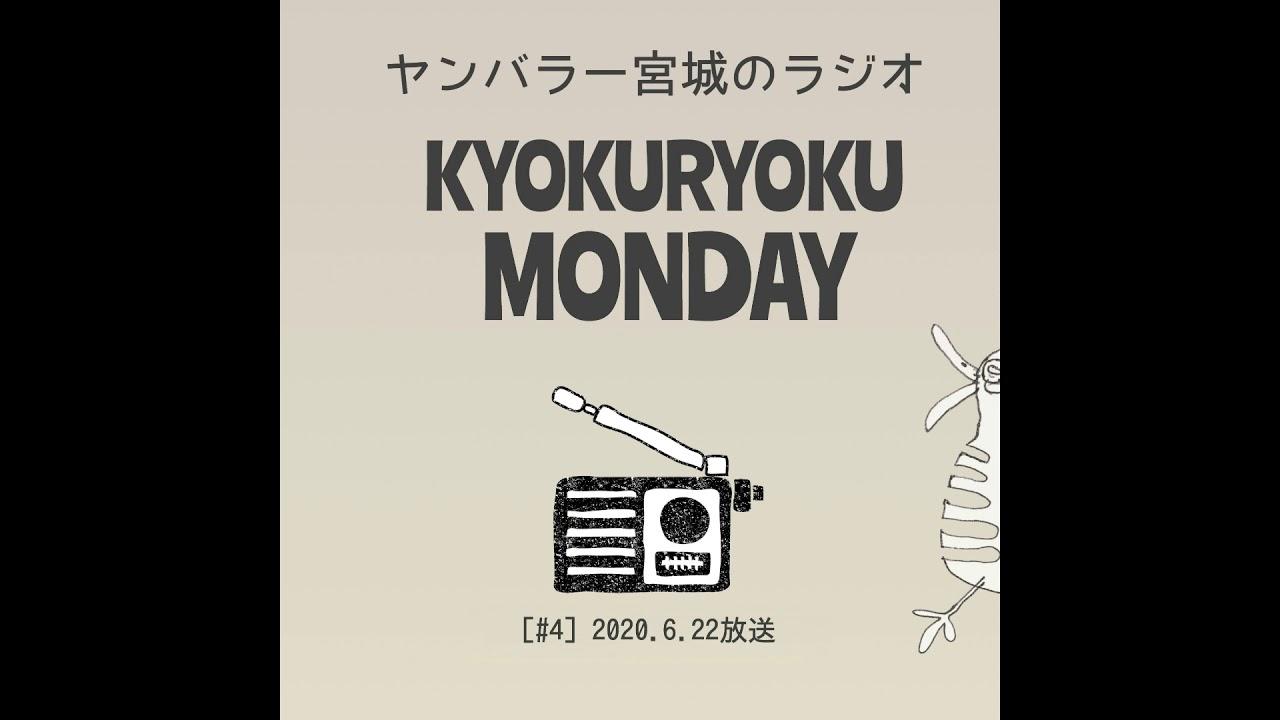 #4ラジオ「KYOKURYOKU・MONDAY」