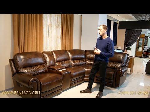 Угловой кожаный диван Редфорд с реклайнерами в видео обзоре от Бенцони