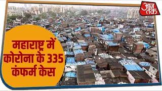 Breaking News : Maharashtra में कोरोना से एक और मौत, Dharavi में रहने वाले शख्स ने तोड़ा दम