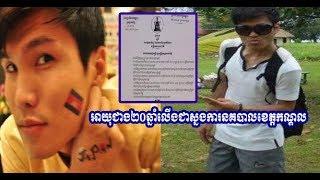 លោកវេកសេនីយ៏ទោចាន់តិចហុងអាយុជាង២០ឆ្នាំលើងជាស្នងការនគបាលខេត្តកណ្តល|Khmer News Sharing