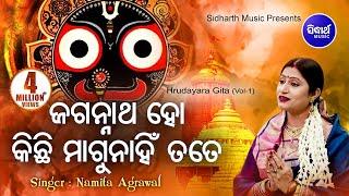JAGANNATHA HO {Immortal Jagannath Bhajan} ଜଗନ୍ନାଥ ହୋ କିଛି ମାଗୁନାହିଁ by SmtNamita Agrawal