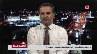 ما حقيقة تواطؤ الحوثيين والتحالف لتصفية المعتقلين اليمنيين؟ | بين اسبوعين
