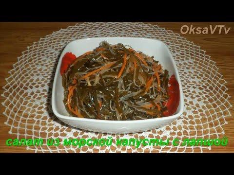 салат из морской капусты с рисовой лапшой. Marine Cabbage Salad With Rice Noodles