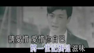 Raymond Lam Fung 林峯 - Change A Style To Love You  換個方式愛你 KTV