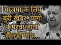 #BJP के लिये ख़ास खबर, योगी ने मरवा डाली सैंकड़ों गाय...आज की #PrimeTime खबर.