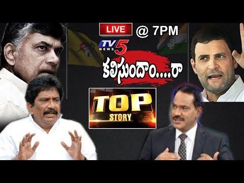 దేశంలో భయానక వాతావరణం..! | Sabbam Hari Live Discussion | Top Story With Sambasivarao | TV5 News