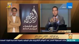 رأي عام - الأقصر تطلق أكبر حملة تأييد للشاعر المصري الوحيد في مسابقة أمير الشعراء في دبي