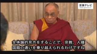 【櫻LIVE】第5回放送 - ダライ・ラマ法王 × 櫻井よしこ