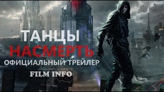 Танцы насмерть (2016) Официальный трейлер