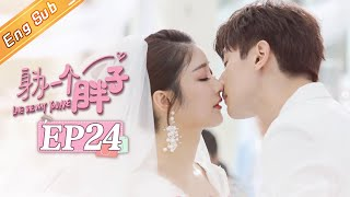 【ENG SUB】《身为一个胖子》第24集 阮东升甄圆圆幸福完婚 Love The Way You Are EP24【芒果TV青春剧场】