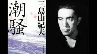 三島由紀夫『潮騒』読書会(2021.7.23)