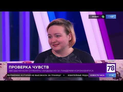 """Полезное утро"" об отмене свадеб из-за коронавируса"