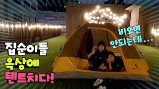 옥상에 텐트치고 캠핑을?! 니블리 카페 옥상에 텐트치고…