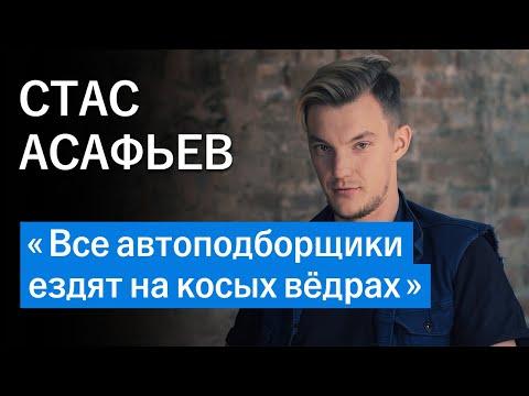 СТАС АСАФЬЕВ: как пришел на YouTube, о своем заработке, Академике и хейтерах