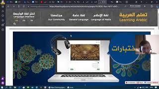 Методы использования дистанционных образовательных технологии в изучении арабского языка.