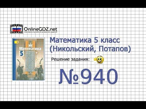 Задание №940 - Математика 5 класс (Никольский С.М., Потапов М.К.)
