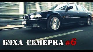 БУМЕР в шоке что с ним творят! BMW 740i E38 за 250к. (часть 6)