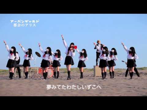 アーバンギャルド - 「都会のアリス」少女たちを踊らせてみた URBANGARDE - DANCE VIDEO
