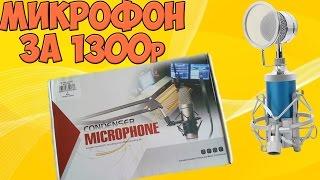 БМ-8000 Микрофон для летсплеев с Алиэкспресс (анбоксинг, тесты)