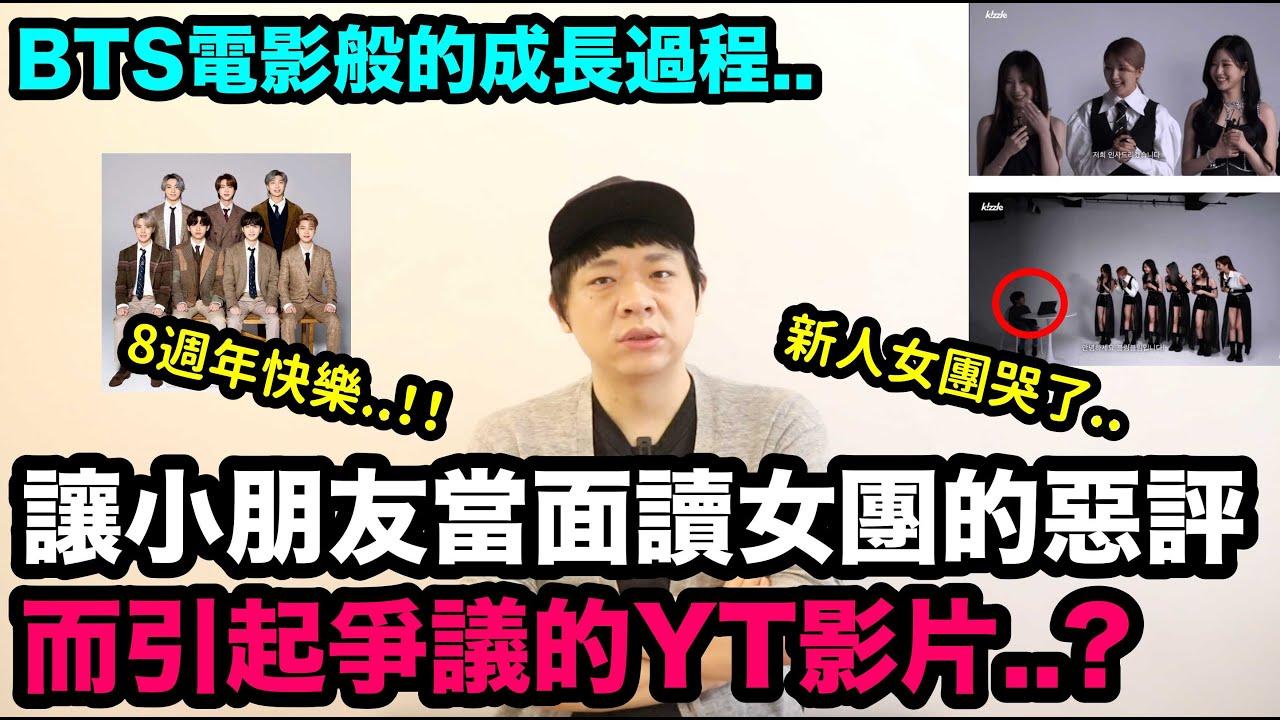 新人女團哭了..讓小朋友當面讀惡評而引起爭議的影片!/BTS電影般的成長過程 8週年快樂!DenQ