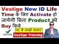 Vestige Free Joining Without Purchase | Vestige Free Id Activation | Vestige Me Free Joining