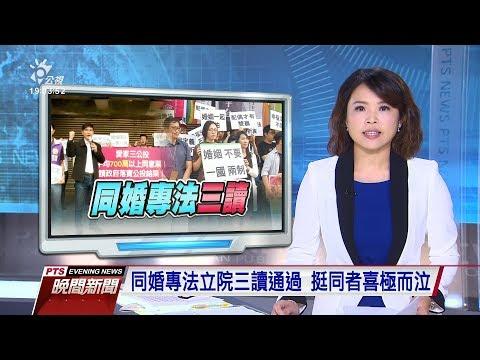 20190517 公視晚間新聞