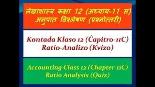 Kontada Klaso 12 (Ĉapitro-11C) Ratio-Analizo (Kvizo) (esperanto)