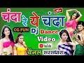सुपरहिट छत्तिसगढ़ी डीजे गाना  - Chanda Re Ye Chanda - NEW HIT CG DJ HD VIDEO 2018