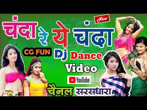 सुपरहिट छत्तिसगढ़ी डीजे गाना- Chanda Re Ye Chanda - NEW HIT CG DJ HD VIDEO 2018