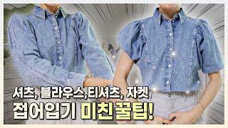 옷 접어입기 꿀팁 티셔츠, 블라우스, 셔츠, 자켓~다~…