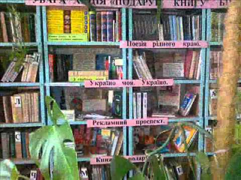 библиотечныи урок знакомство библиотекои